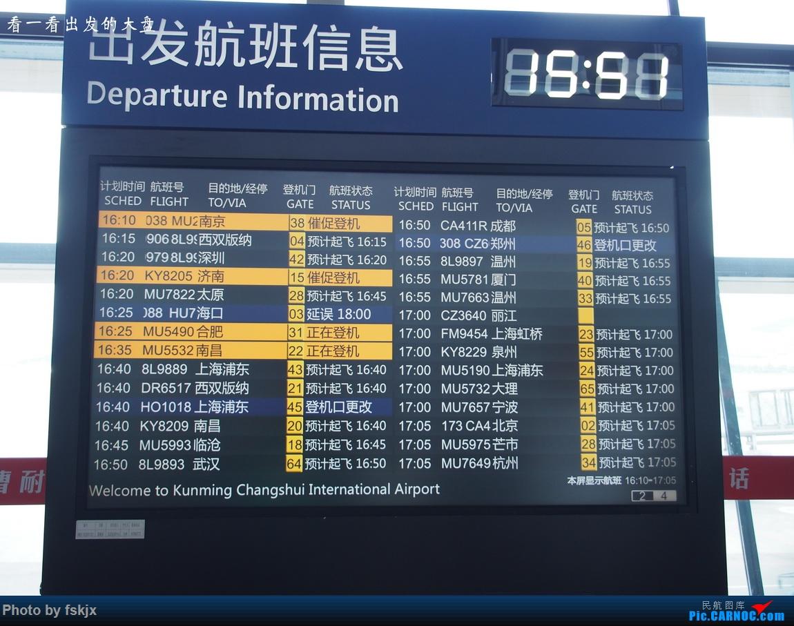 【fskjx的飞行游记☆85】保山周末游 BOEING 737-700 B-5243 中国昆明长水国际机场 中国昆明长水国际机场