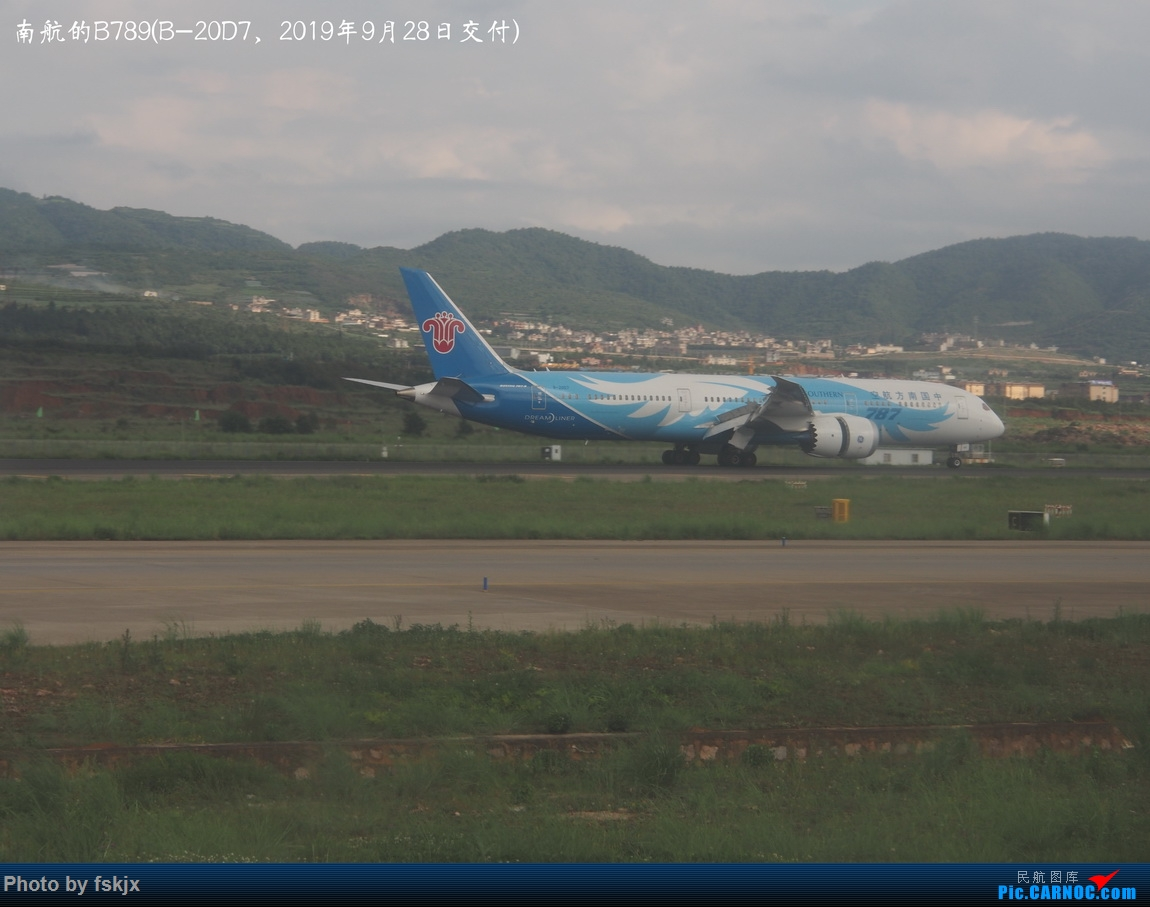 【fskjx的飞行游记☆85】保山周末游 BOEING 787-9 B-20D7 中国昆明长水国际机场