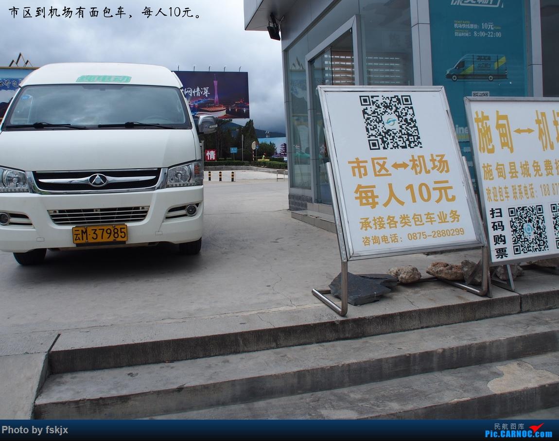 【fskjx的飞行游记☆85】保山周末游    中国保山云瑞机场