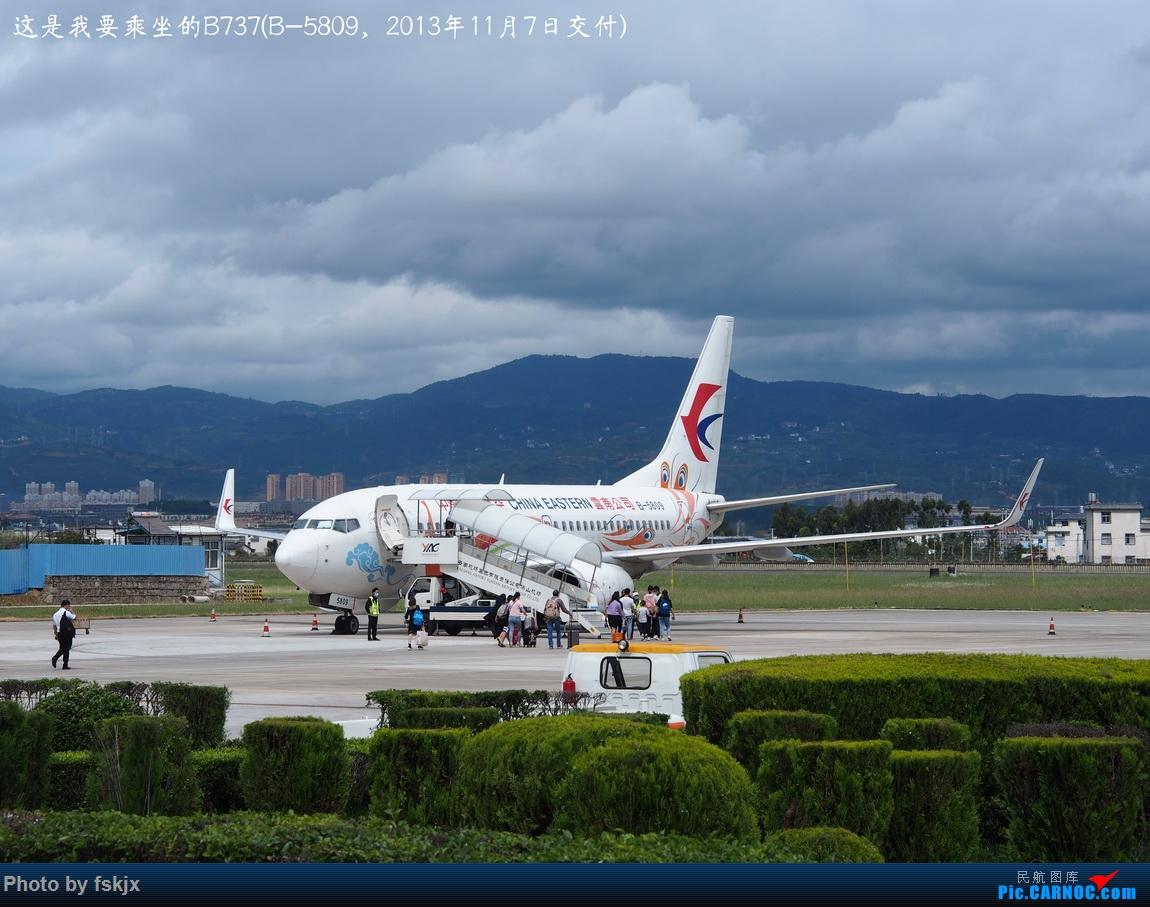 【fskjx的飞行游记☆85】保山周末游 BOEING 737-700 B-5809 中国保山云瑞机场