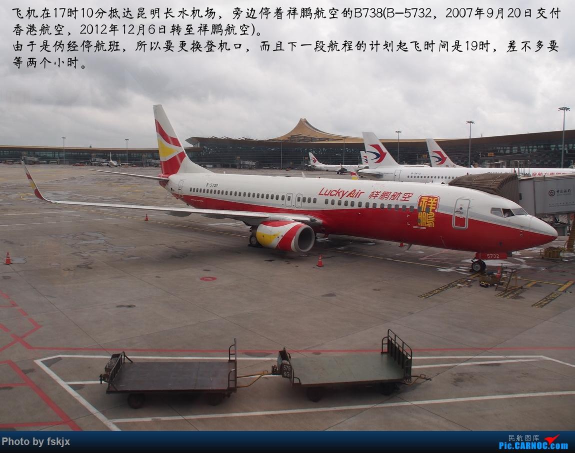 【fskjx的飞行游记☆85】保山周末游 BOEING 737-800 B-5732 中国昆明长水国际机场