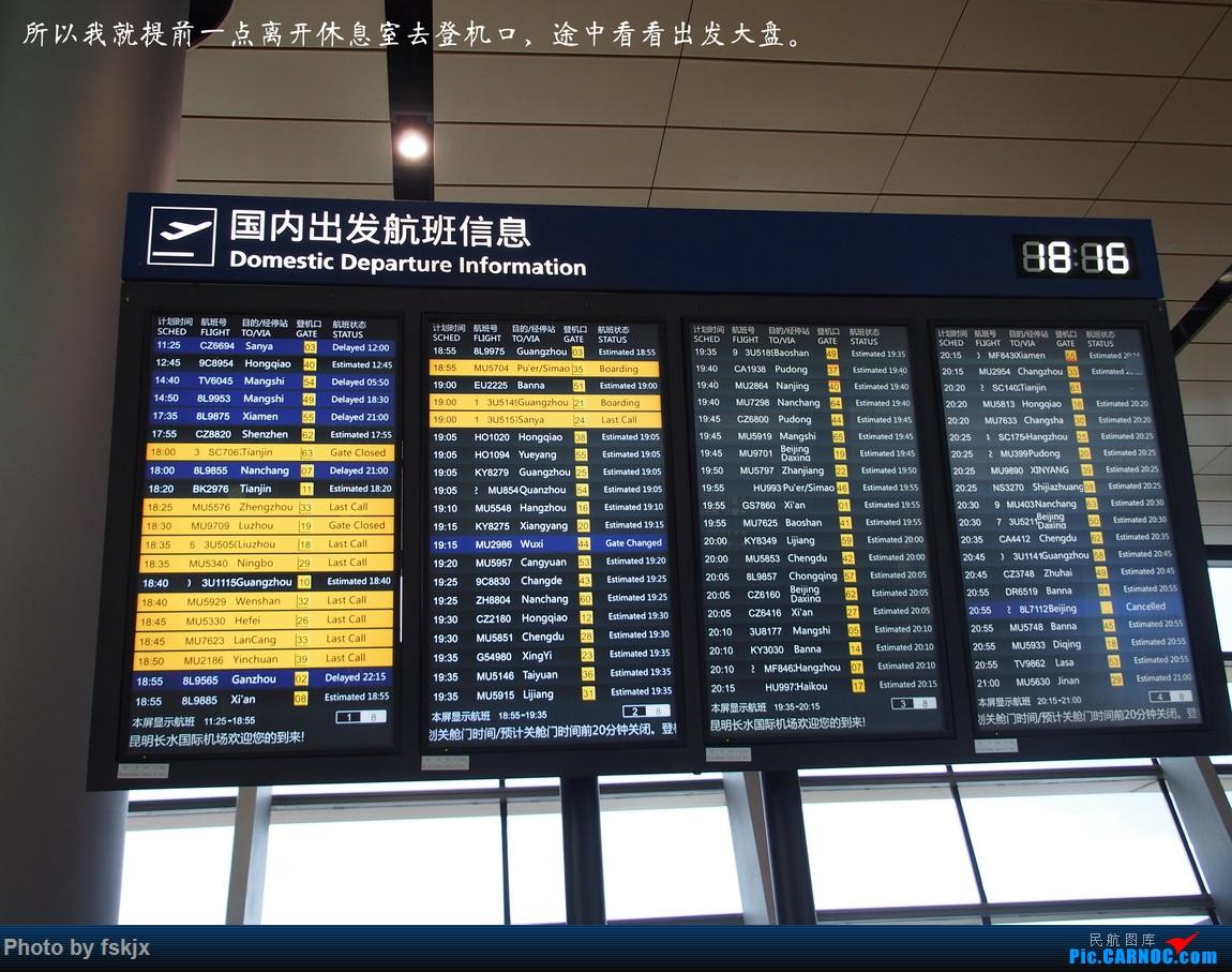 【fskjx的飞行游记☆85】保山周末游    中国昆明长水国际机场