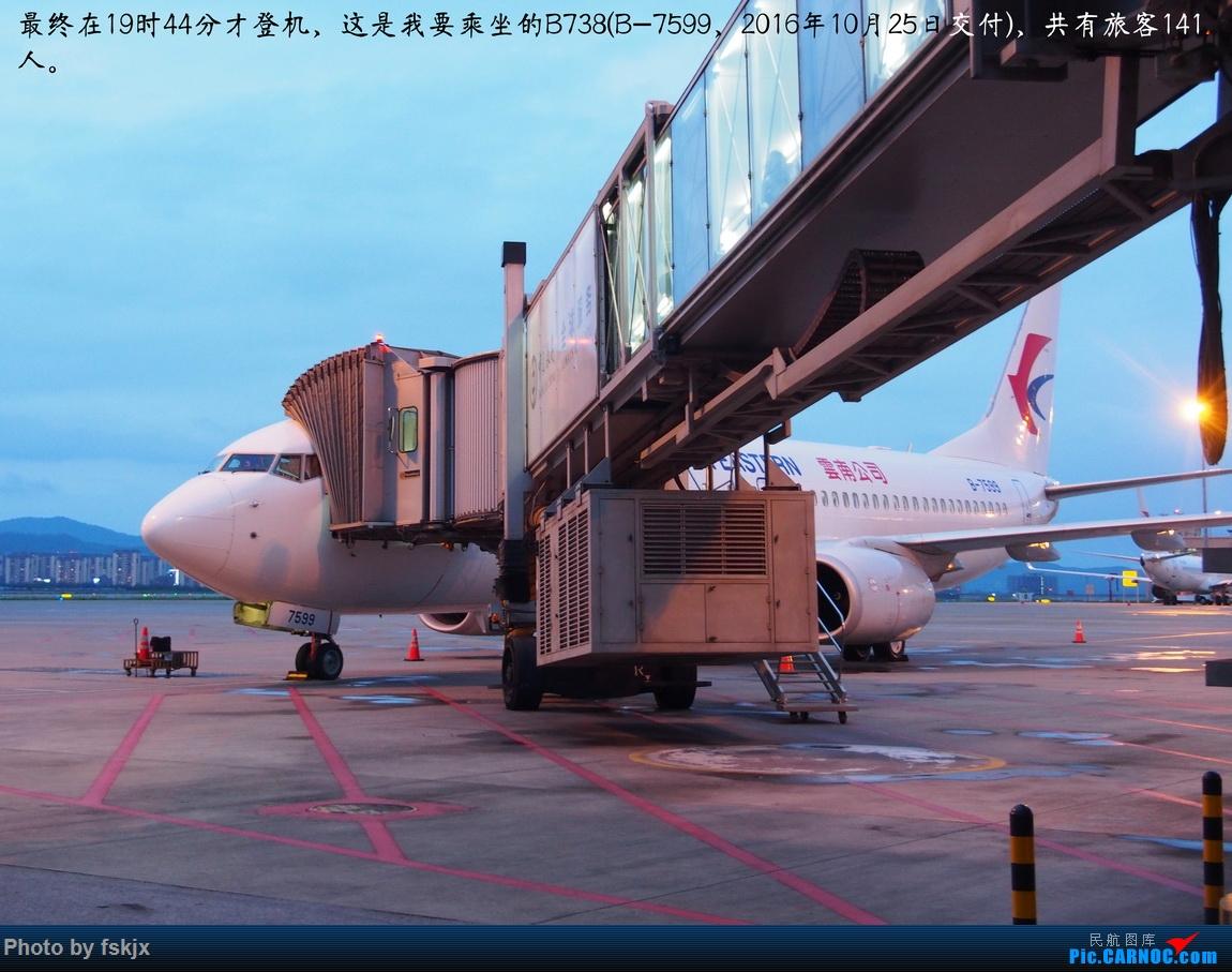 【fskjx的飞行游记☆85】保山周末游 BOEING 737-800 B-7599 中国昆明长水国际机场