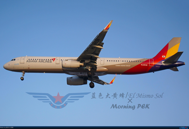 Re:[原创]2020年总结 AIRBUS A321-200 HL8038 中国北京首都国际机场