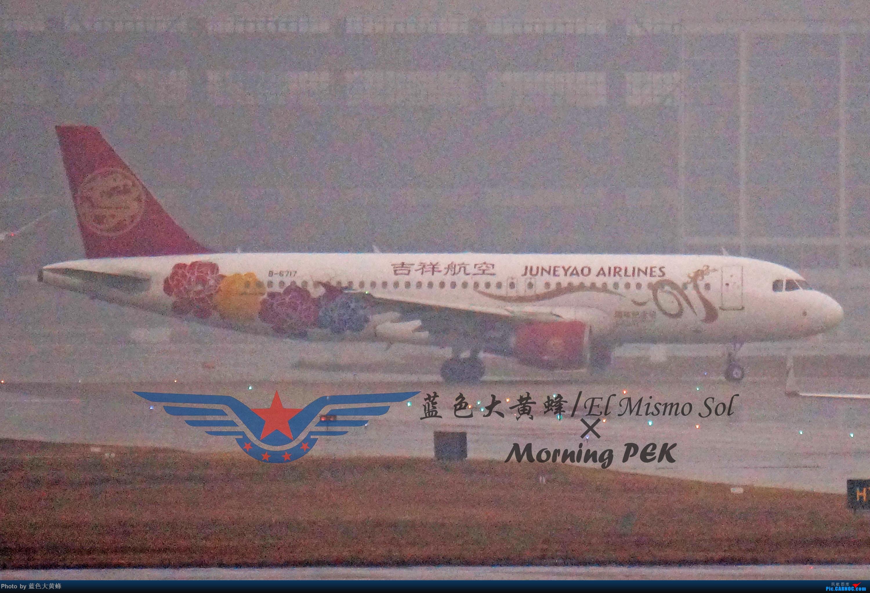 Re:[原创]2020年总结 AIRBUS A320-200 B-6717 中国上海虹桥国际机场