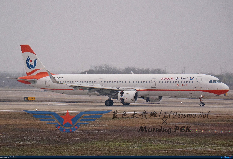 Re:[原创]2020年总结 AIRBUS A321-200 B-8285 中国南京禄口国际机场