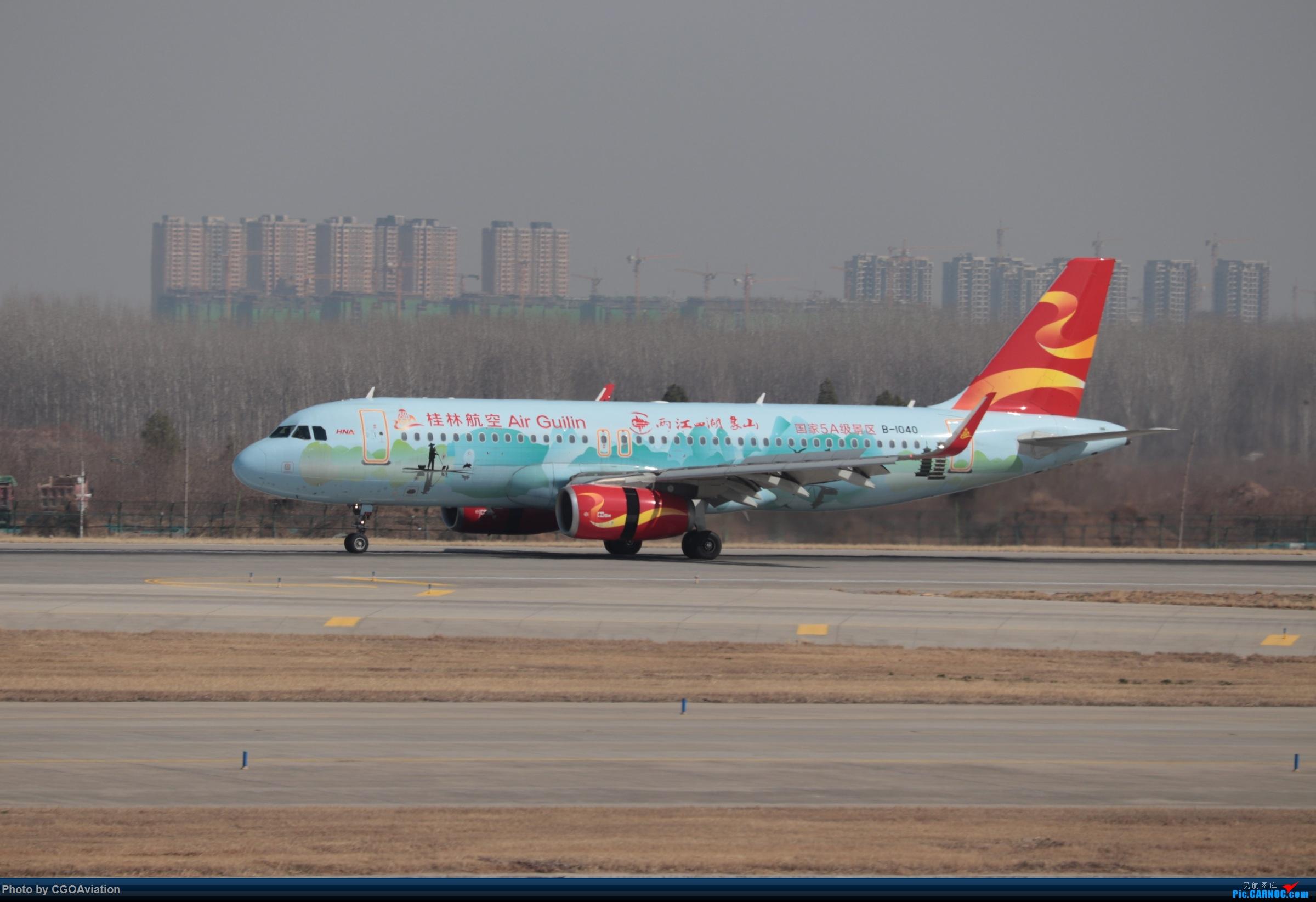 [原创]桂林航空彩绘 AIRBUS A320-200 B-1040 中国郑州新郑国际机场