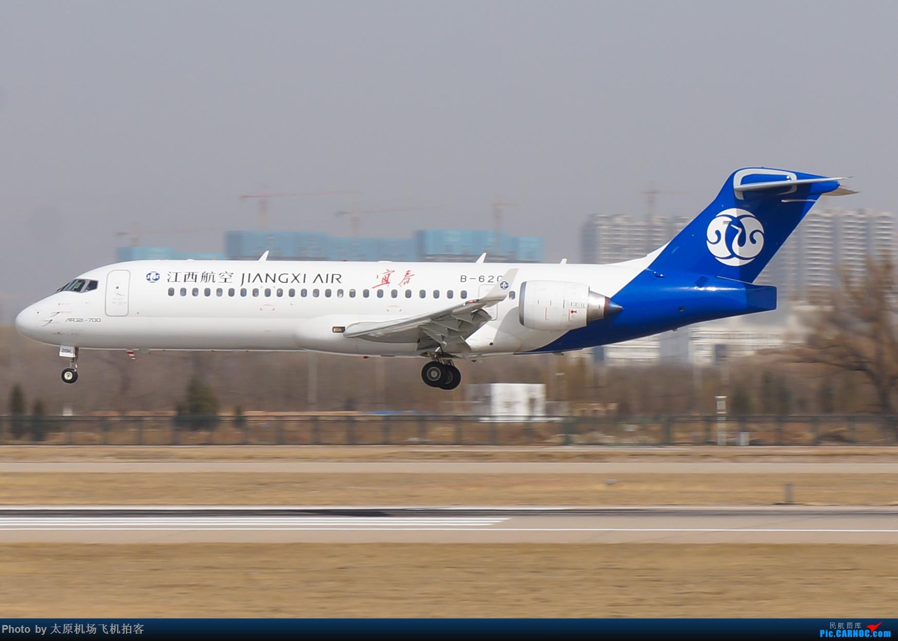 江西阿娇 ARJ21-700 B-620H 中国太原武宿国际机场